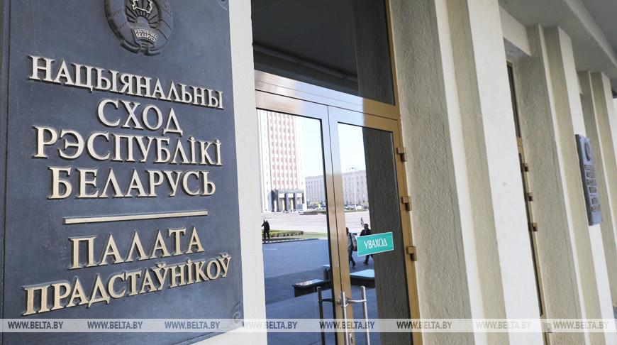 Постоянные комиссии сформированы в Палате представителей седьмого созыва