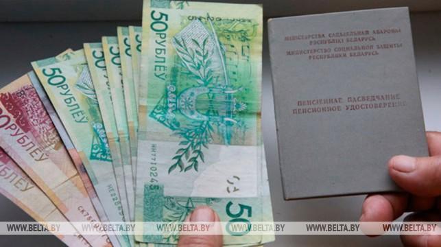 Инструкция о порядке обращения за пенсией, ее назначения и выплаты утверждена в Беларуси