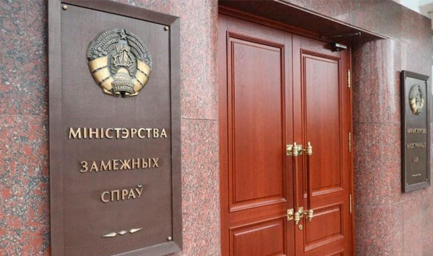 В МИД заявили о сокращении до минимума диппредставительства Литвы в Беларуси