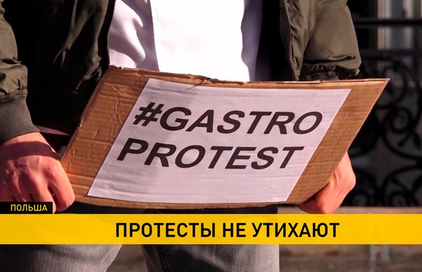 В Польше не утихают протесты: демонстранты требуют господдержки для предприятий, которые будут закрыты на время пандемии
