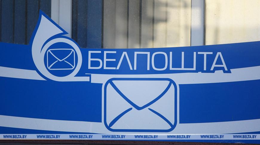 """""""Белпочта"""" намерена ежегодно обновлять около 100 почтовых отделений"""