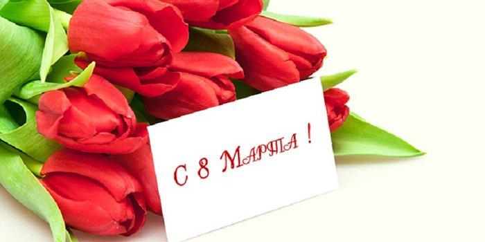 С 8 Марта! Поздравление Гродненского областного исполнительного комитета и Гродненского областного Совета депутатов