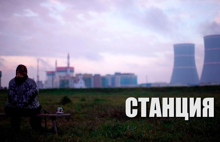 «Станция». Фильм ОНТ о БелАЭС из цикла «Достояние Республики» (+видео)
