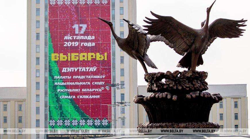 17 ноября - основной день голосования на выборах депутатов Палаты представителей