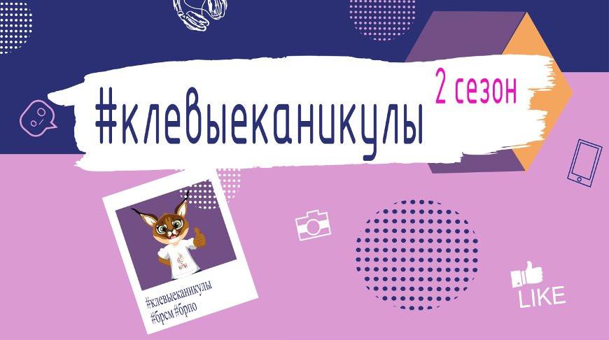 """БРСМ и БРПО дают старт второму сезону онлайн-проекта """"Клевые каникулы"""""""