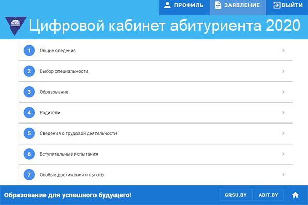 В ГрГУ имени Янки Купалы работает электронная регистрация абитуриентов