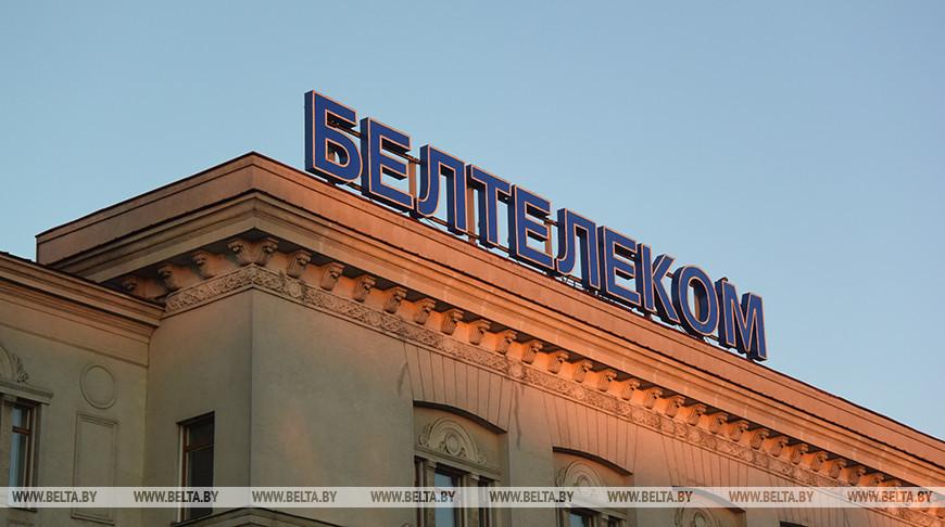 «Белтелеком» рекомендует сократить визиты в сервисные центры и пользоваться онлайн-услугами
