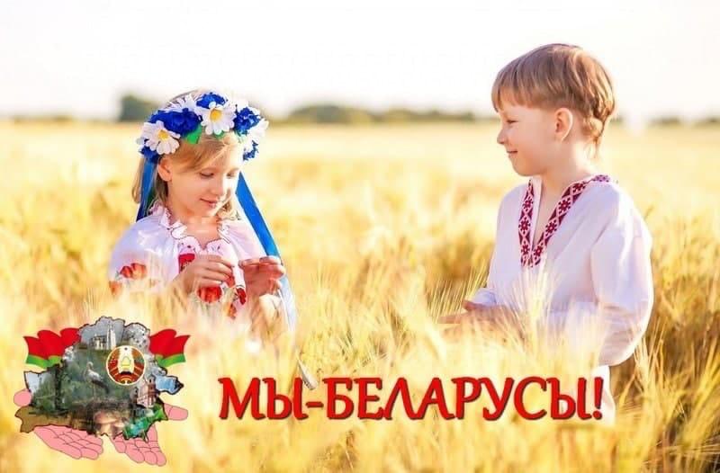 «Мы – беларусы!». Библиотеки области запустили виртуальный проект