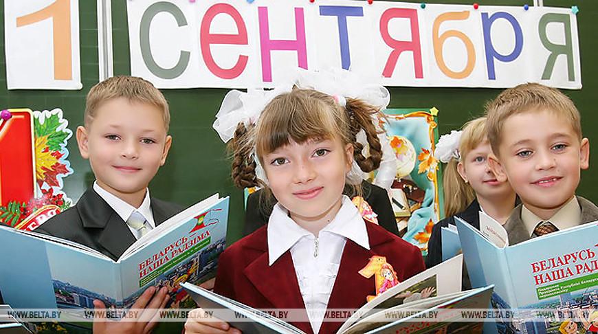 «Этот праздник дорог каждому» — Александр Лукашенко поздравил учащихся и педагогов с Днем знаний