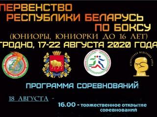 Вход свободный. 17-22 августа на стадионе «Неман» в Гродно состоится первенство Республики Беларусь по боксу