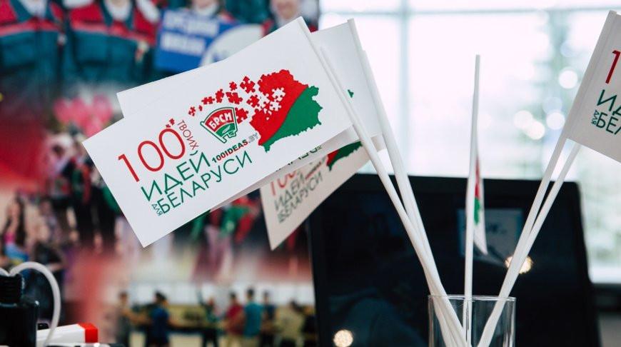БРСМ дает старт девятому сезону проекта «100 идей для Беларуси»