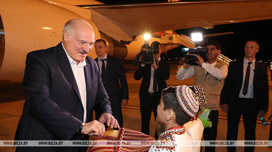 Александр Лукашенко прибыл с визитом в Туркменистан для участия в саммите СНГ