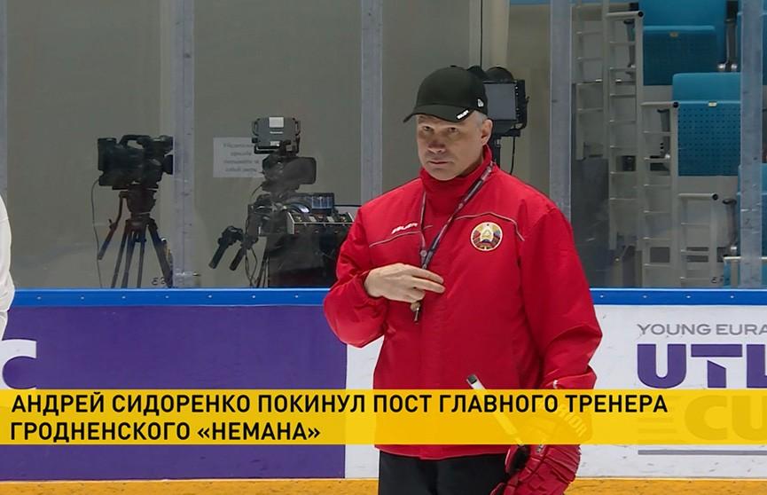 Главный тренер гродненского «Немана» Андрей Сидоренко покинул клуб