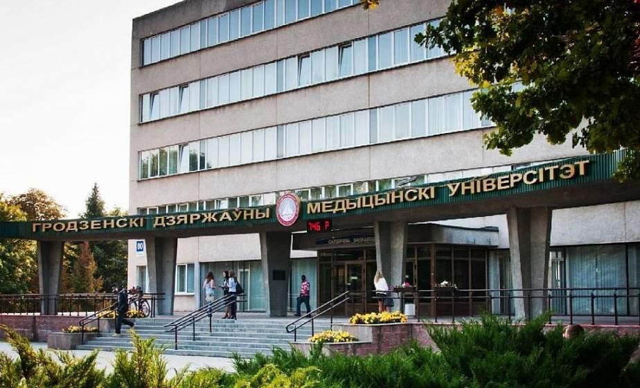 Гродненский медицинский университет попал в рейтинг лучших университетов мира