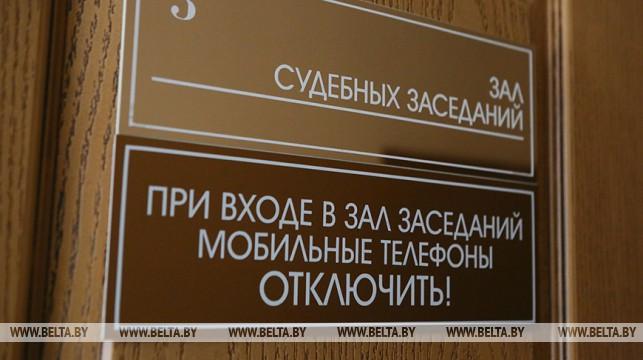 Белорусские суды с 1 января переходят на полную аудио- и видеозапись судебных процессов