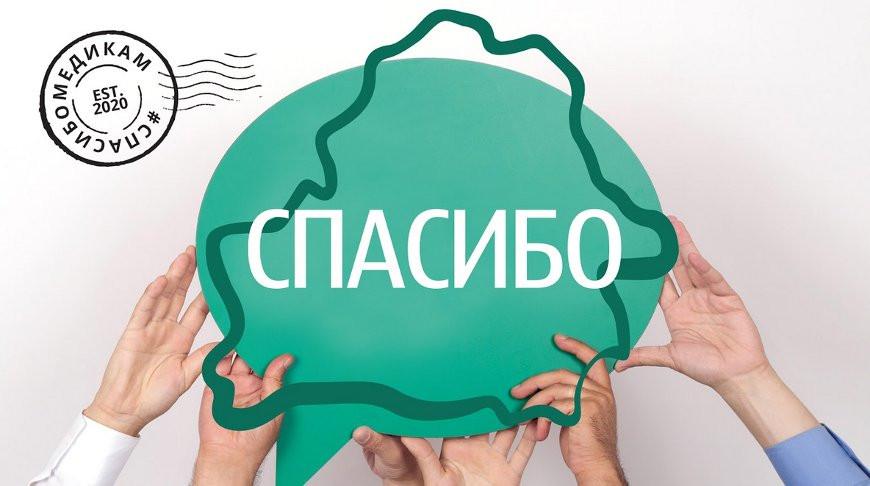 "В Беларуси стартовал марафон ""#СпасибоМедикам"""