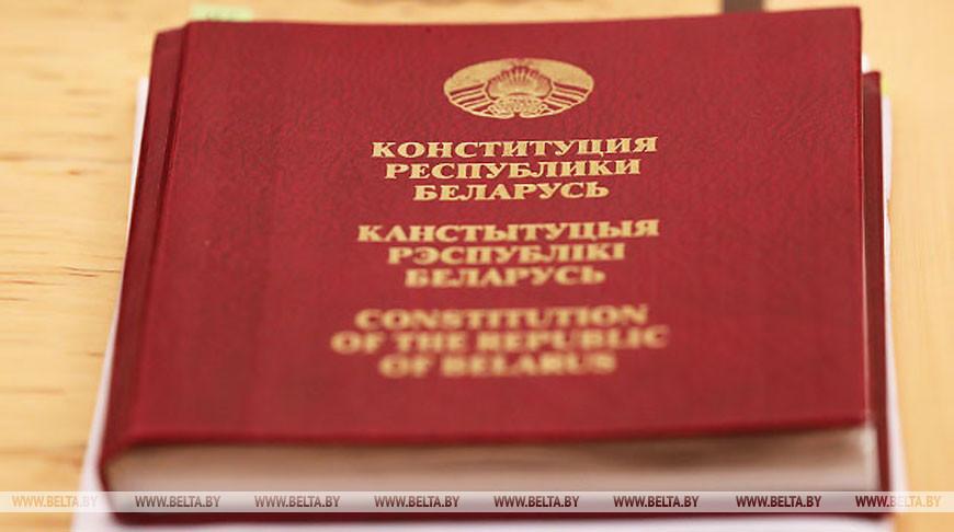 Палата представителей продлила сбор предложений по изменениям в Конституцию