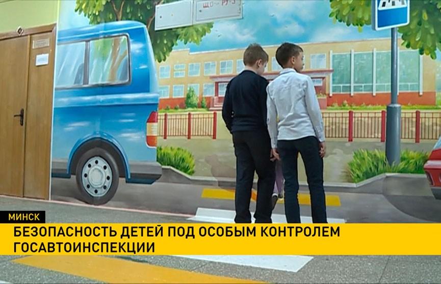 ГАИ напоминает детям о правилах поведения на дороге