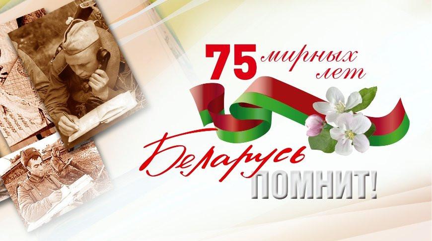 «Белпочта» предлагает 9 мая бесплатно отправить открытку ветерану