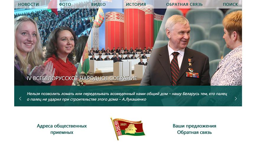 Заработал сайт VI Всебелорусского народного собрания