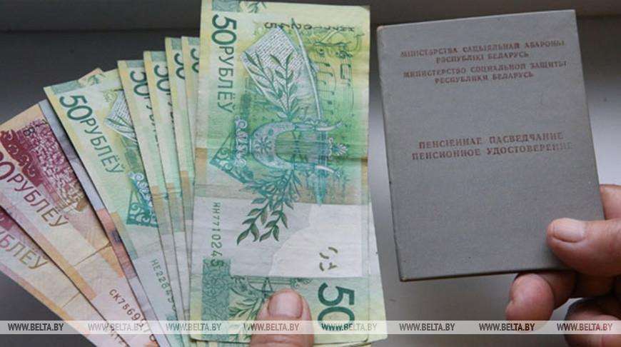 Трудовые пенсии повышаются в Беларуси с 1 июля