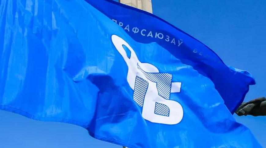 Федерация профсоюзов Беларуси направила жалобу в ООН на действия Евросоюза
