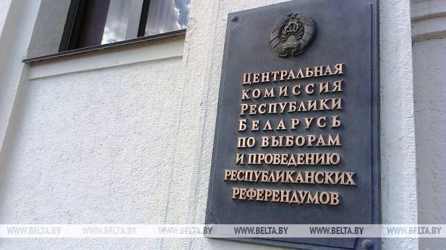 ЦИК Беларуси обнародовал календарные планы парламентских выборов