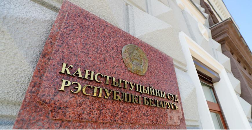 КС признал закон о недопущении реабилитации нацизма соответствующим Конституции