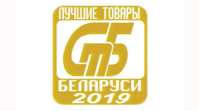 Объявлен конкурс «Лучшие товары Республики Беларусь» 2019 года