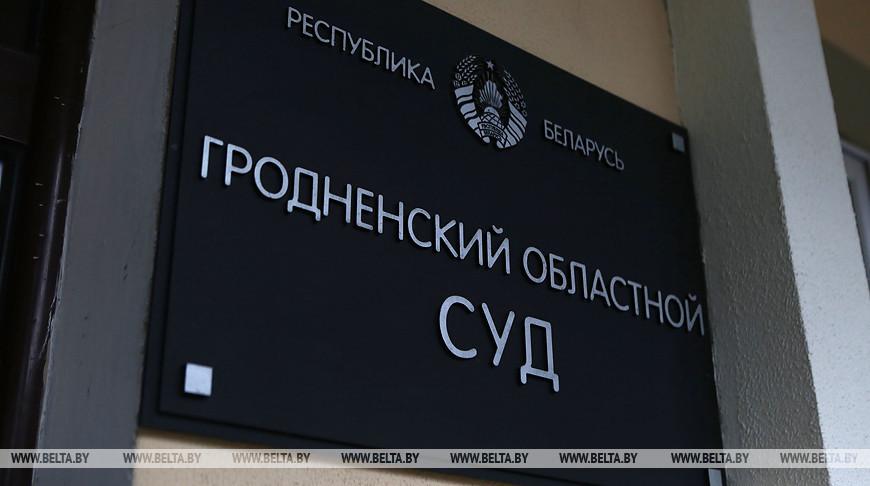 Александр Лукашенко назначил председателя Гродненского областного суда