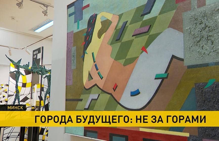 В Национальном историческом музее представили белорусские города будущего (+видео)