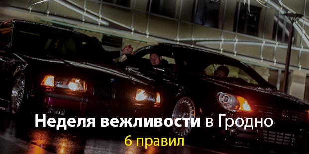 В Гродно стартует «Неделя вежливости на дороге». 6 простых правил