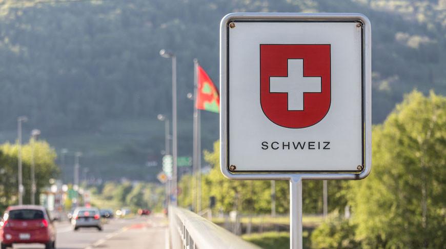 Швейцария планирует открывать границы