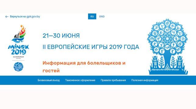 Специальный раздел для гостей II Европейских игр появился на портале Госпогранкомитета