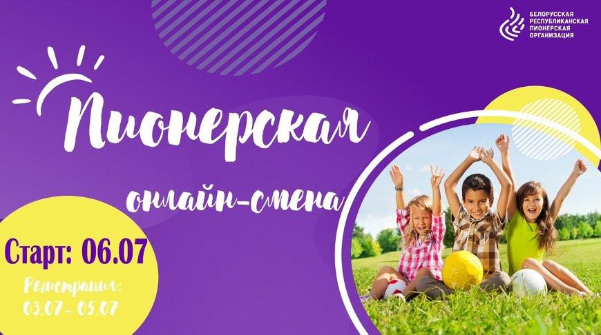В Беларуси стартовала первая пионерская онлайн-смена