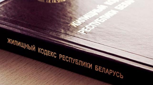 Какие нормы содержит новая редакция Жилищного кодекса