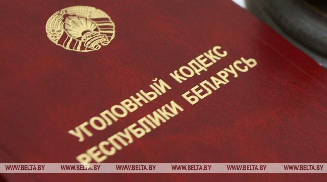 Александр Лукашенко подписал закон об изменении Уголовного кодекса