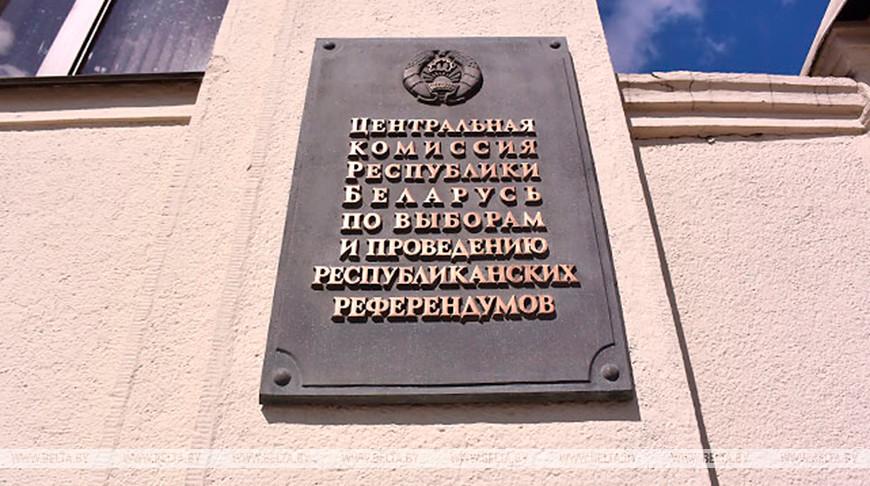 Регистрация кандидатов в депутаты начинается в Беларуси