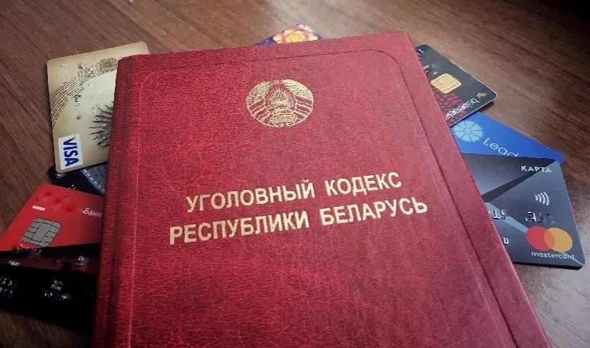 Будьте осторожны! В Гродненской области интернет-мошенники продолжают списывать деньги с карт-счетов