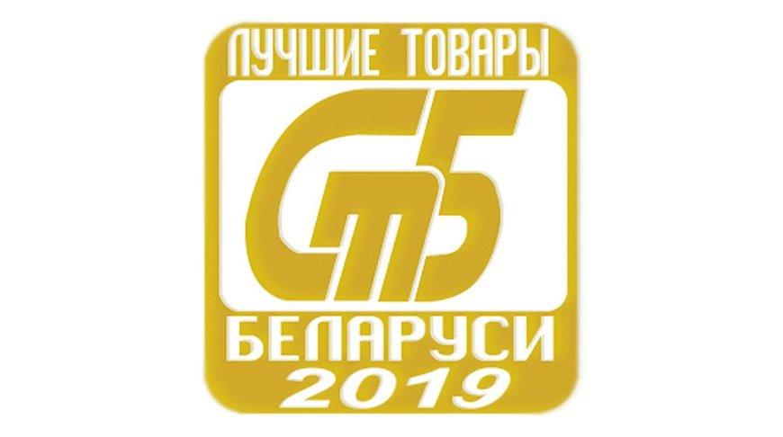 Определены победители конкурса лучших товаров Беларуси. В числе первых и предприятия Гродненской области