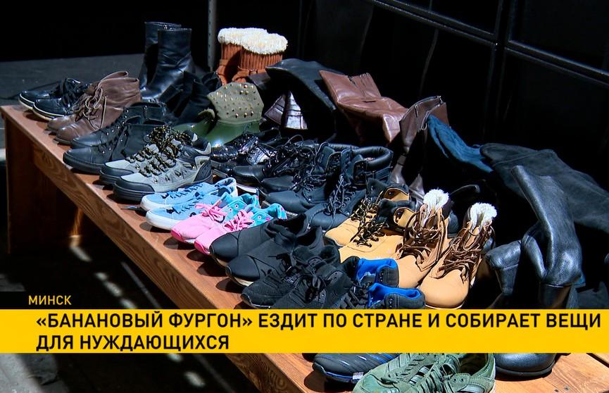 «Банановый фургон» ездит по Беларуси и собирает вещи для нуждающихся