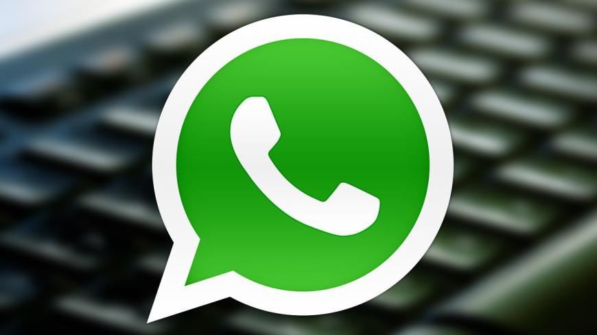 WhatsApp атаковал «новогодний» вирус