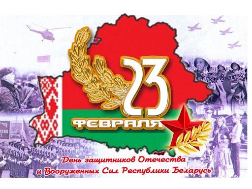 С Днем защитников Отечества и Вооруженных Сил Республики Беларусь! Поздравление Гродненского областного исполнительного комитета, Гродненского областного Совета депутатов