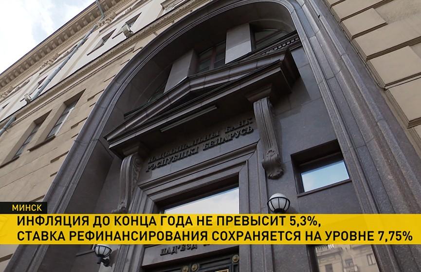 Инфляция в стране до конца года не превысит 5,3%