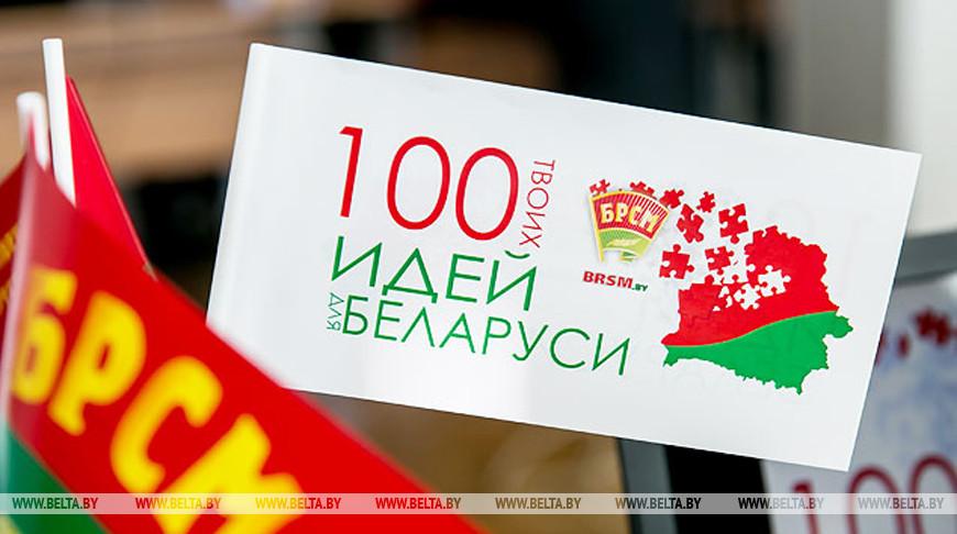 """На конкурс """"100 идей для Беларуси"""" в 2019 году подано более 1 тыс. заявок"""