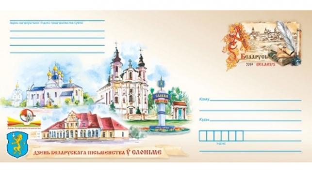 Минсвязи выпустит конверт с маркой ко Дню белорусской письменности в Слониме
