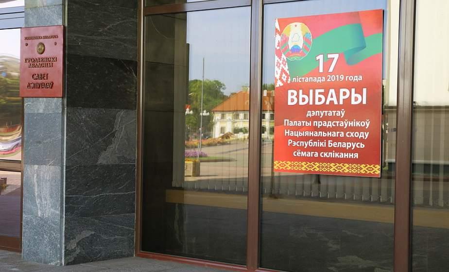 Парламентские выборы на Гродненщине: 66 кандидатов претендуют на 13 мест в нижней палате Национального собрания