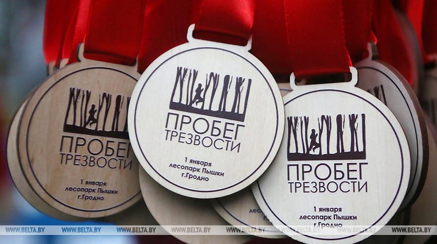 Гродненцев 1 января приглашают на традиционный пробег трезвости