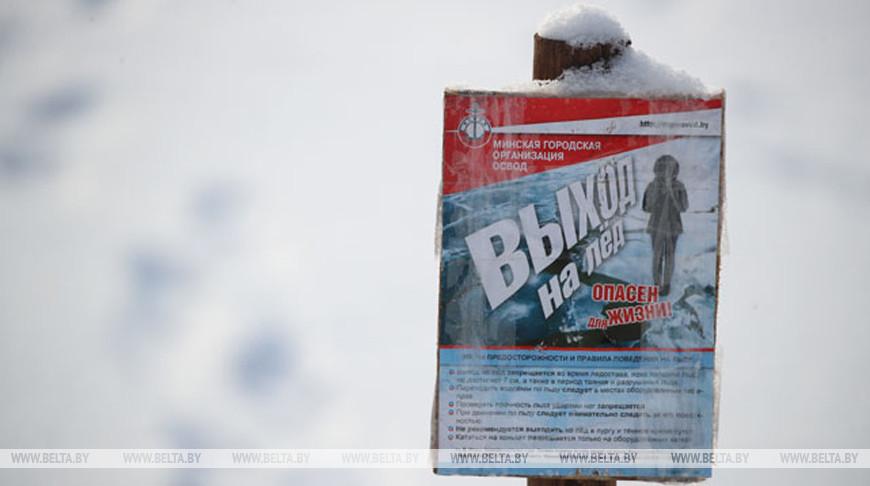 На водоемах Беларуси продолжает разрушаться лед, выходить на него нельзя — Белгидромет