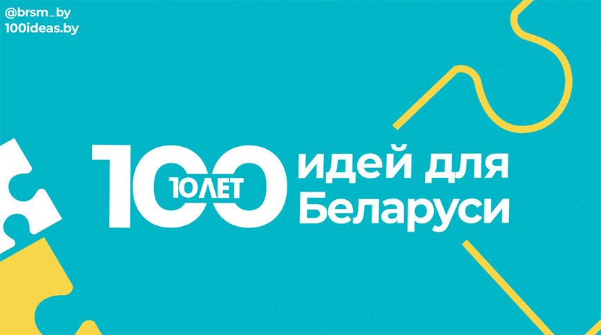 """Финал проекта """"100 идей для Беларуси"""" состоится 24 февраля"""